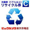 【送料無料】 Bic組み合わせ 冷蔵庫・フリーザー(171リットル以上)リサイクル券 C ※本体購入時冷蔵庫リサイクルを希望される場合