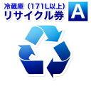 【送料無料】 ビックカメラ 冷蔵庫・フリーザー(171リットル以上)リサイクル券 A ※本体購入時冷...