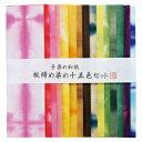 板締め染め15色セット【折り紙・千代紙/和紙】
