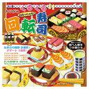 おりがみくるくる回転寿司【折り紙・千代紙/折紙キット】
