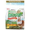 おいしいチモシー650g(12個)【飼育・園芸用品/動物のえさ】