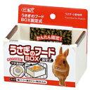 うさぎのフードBOX 固定式【飼育・園芸用品/動物のえさ】