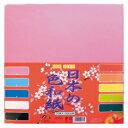 日本の色和紙30cm角(35枚入)【折り紙・千代紙/和紙】