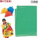 カラービニール袋 10枚組 緑 あす楽対象[メール便:50](紙工作・パーツ 布・ビニール袋 衣装材