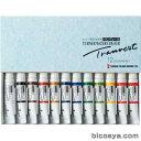 ターナー 透明水彩絵具トランヴェールS 11ml 12色スクールセット(スクール)【あす楽対象】[メール便:80]【絵具/水彩絵具】