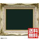 油額縁 7802 F8(455x380mm) アンティークアイボリー ガラス仕様【送料無料】【油絵画/キャンバス/個展/額装】