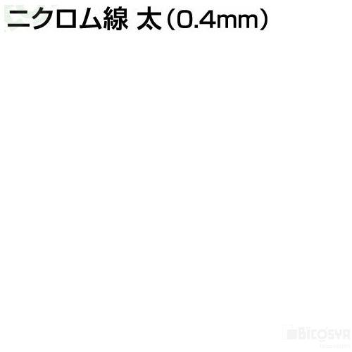 ニクロム線太(04mm)あす楽対象[メール便:20](物理電磁誘導・発電夏休み冬休み理科自由研究セッ