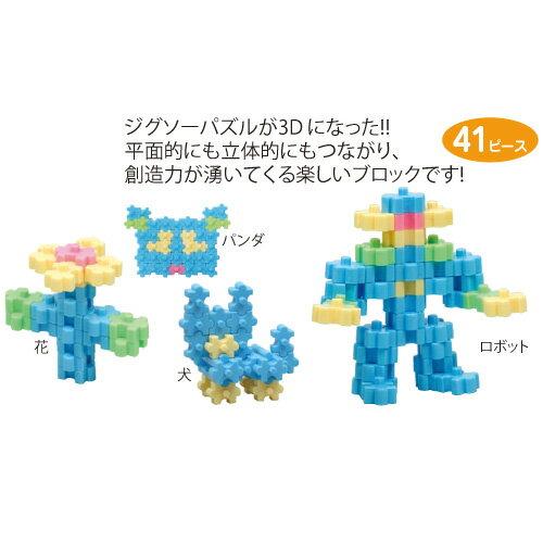 3Dパズルブロック あす楽対象[メール便不可](記念品・その他 イベント用品 クリスマス 子供会 プレゼント イベント 景品)