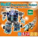 ロボットセット Robotist Transforming Robot ロボティスト トランスフォーミングロボット【あす楽対象】【送料無料】[メール便不可]【アーテックブロック/ロボット/ArtecBlock/ロボット制御入門/電子工作キット/Raspberry Pi/ラズベリーパイ】
