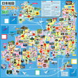 日本地図おつかい旅行すごろく【あす楽対象】[メール便不可]【知育玩具/日常生活の練習】