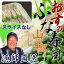 びわ湖産 オスの鮒寿司 山椒入り 1匹 スライスなし 天然ニ...