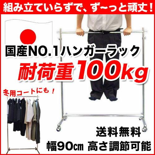 お買い物マラソン プロS900ハンガーラック 組立不要 業務用 国産 頑丈 耐荷重100k…...:bidoseikatsu:10000017