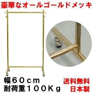 ハンガーラックプロS600オールゴールド日本製耐荷重100kg組み立てのいらない丈夫なハンガーラック