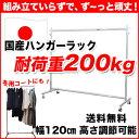 お買い物マラソン プロF1200ハンガーラック 耐荷重200kg 幅120cm 高さ184cm 組立