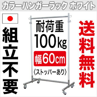 カラフルハンガーラックキュートガール60日本製耐荷重100kg高さ最大180cm組立不要