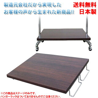ハンガーラック用棚ステージ90幅用全3色鞄靴小物が置ける日本製国産組立不要完成品頑丈送料無料業務用収納押入れクローゼットおしゃれスリムパイプハンガーコートハンガーハンガーポールアイアンポールハンガー※ハンガーラックはついていません