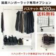 簡単取付け 国産 プロF1200用 ハンガーラックバスケット 幅120cm 小物カゴ 衣類バッグ収納 業務用 パイプハンガー オプション 送料無料 日本製