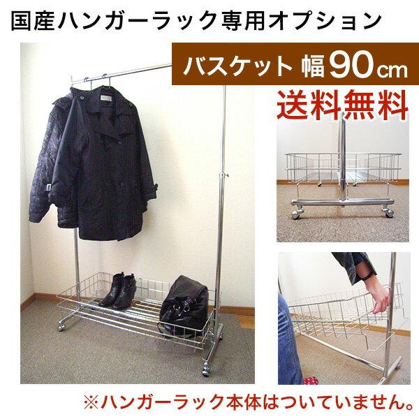 プロS/F900用ハンガーラックバスケット 幅90cm 簡単取付け 国産ハンガーラック専用…...:bidoseikatsu:10000027