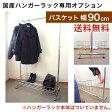 簡単取付け 国産ハンガーラック専用オプション バスケット 幅90cm 小物カゴ 衣類バッグ収納 業務用 パイプハンガー プロF900 プロS900 送料無料 日本製