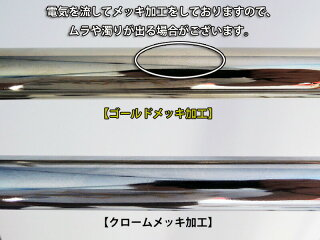 ハンガーラックプロS600オールゴールドイメージ2・ゴールドメッキ加工の注意点