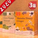 【生活の木】持ち運び便利な個包装!『おいしいハーブティー』よりどり3箱セットギフト|プレゼント|ノンカフェイン|効果|効能|種類|マタニティー|妊婦|お茶|内祝|アイスティー|
