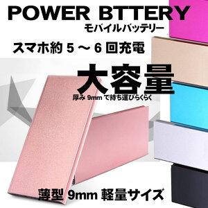 モバイル バッテリー スマート アイフォン スマホバッテリー