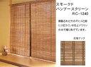 【サイズオーダー】燻製竹ロールスクリーン幅61〜90cm x 高さ181〜210cm【smtb-k】【ky】