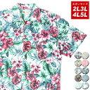 全品送料無料 アロハシャツ 大きいサイズ メンズ 夏 開襟シャツ オープンカラー シャツ ALOHA アロハ ハワイ綿 総柄 プリント 半袖 全13柄 2L 3L 4L 5L
