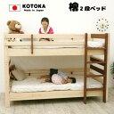 送料無料 子供用2段ベッド 国産ヒノキ 日本製 シングルベッド 二段ベッド 木製 檜