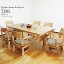 送料無料 190幅 和風モダン 浮造り仕上げ ダイニング6人用 ナチュラル色 椅子6脚タイプ うずくり 食卓7点セット ダイニング7点 和風モダン 鋸目 回転椅子 ラバーウッド ゴムの木