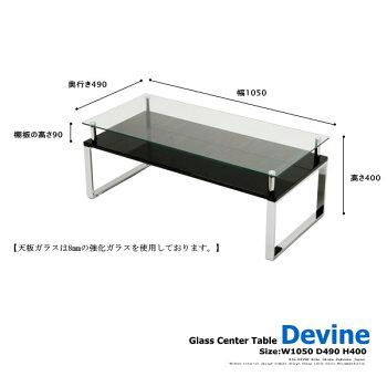 送料無料105幅センターテーブル8mm強化ガラス飛散防止シートブラッククロムメッキ黒イタリアモダンデザインコーヒーテーブルローテーブルリビングテ-ブルガラステーブル05P01Sep13