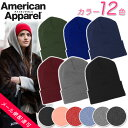 【American Apparel アメリカンアパレル ニット帽 】チャンキー ワッチキャプ ニット帽 メンズ レディース 大きいサイズ 大きい ランニ…
