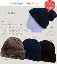 \税込で3,000円ポッキリセール/【 Hat Attack ハットアタック ニット帽 ニットキャップ 】Cuff Hat 【ゆうパケット可】【ギフトラッピング対応】