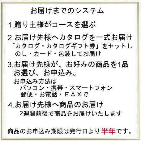 【送料無料】 ポイント10倍のカタログギフト!...の紹介画像2