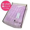 【送料無料】 西川リビング ポリエステル敷きパッド(パープル/紫) シングル 厚...