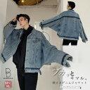 ショッピング韓流 韓国 ファッション メンズ 違いを生む。メンズ デニムジャケット ビッグシルエット ゆったり ジージャン gジャン シャツ 長袖 ロングスリーブ ストリート スト系 ケミカルウォッシュ ダンス 衣装 モード系 大きいサイズ レース