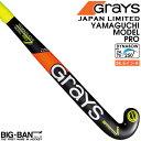 フィールドホッケー スティック GRAYS グレイス 日本限定 ヤマグチモデル PRO