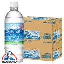 【本州のみ 送料無料】ポッカサッポロ 富士山麓のおいしい天然水 525ml×2ケース/48本《048》【家飲み】