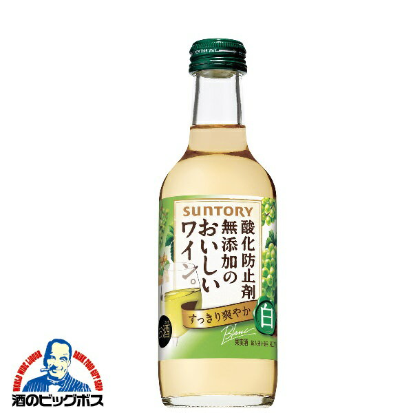 サントリー 酸化防止剤無添加のおいしいワイン 白 250ml shibazaKi_MOS