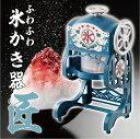 【あす楽】【送料無料】電動本格ふわふわ氷かき器 匠【ふわふわ氷が作れる本格電動式かき氷器】ドウシシャ DCSP-1651