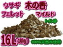 "[free shipping] to the materials of the restroom sand ""smell of fresh timbe mild"" rabbit which is kind to rabbit ★ ferret ★ small animal of the security relief to collapse without hardening that made with 100% of large-capacity 16L (10 kg) natural tree with floor!"