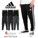 アディダス スキニー ジャージ ジョガーパンツ ADIDAS TIRO 15 17 ジョガー ジャージ パンツ USAモデル メンズ 大きいサイズ スキニーパンツ メンズ レディース