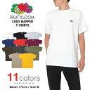 【2枚で100円引き 4枚で200円引きクーポン】フルーツオブザルーム Tシャツ メンズ レディース FRUIT OF THE LOOM