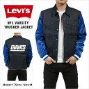 リーバイス デニムジャケット LEVI'S NFL COLLECTION スタジャン メンズ LEVIS levi's NEW YORK GIANTS ニューヨ...