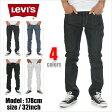 リーバイス 511 LEVIS 511 デニムパンツ スキニー スキニーパンツ ジーンズ ジーパン LEVIS 511 USAモデル メンズ 501 514 569 510 levis リーバイス levi's リーバイス