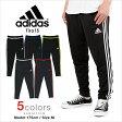 アディダス スキニー ジャージ ADIDAS TIRO 15 ジョガーパンツ ジョガー ジャージ パンツ USAモデル メンズ 大きいサイズ スキニーパンツ ジャージ adidas メンズ レディース
