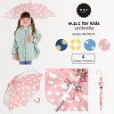 【ポイント10倍】 ダブリューピーシー (W.P.C) KIDS umbrella カサ WK
