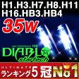 【送料無料】HID キットH1 H3 H4 H7 H8 H10 H11 H16 HB3 HB4 35W HIDバルブ HIDフォグランプ HIDフォグライト HID ヘッドライト ライト ランプ