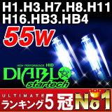 HID キット 超極薄 55W H1 H3 H4 H7 H8 H10 H11 H16 HB3 HB4 PHILIPSバーナー採用ハイスペック シングルHIDバルブ HIDフルキット