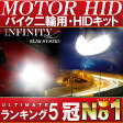 HID HIDキット H4 Hi/Lo切替式 HIDヘッドライト EVO バイク用 HIDキット HID hid h4 キット 二輪用 オートバイ